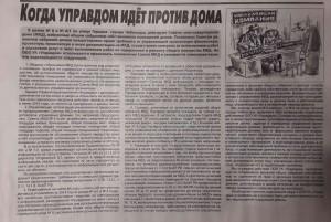 Статья про УК Управдом и Островского В.Г.