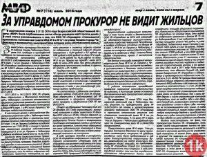 Мир №7 июль 2016. За управдомом прокурор не видит жильцов. Чебоксары.