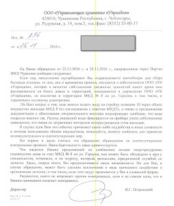 ответ Островского В.Г.